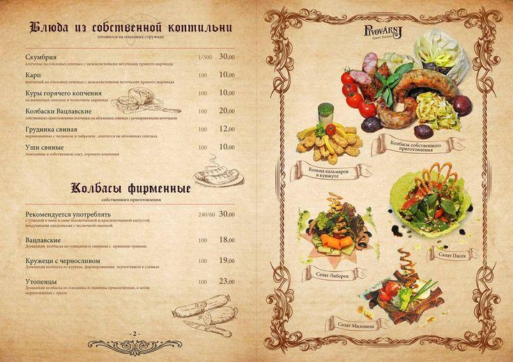 меню ресторана - Поиск в Google