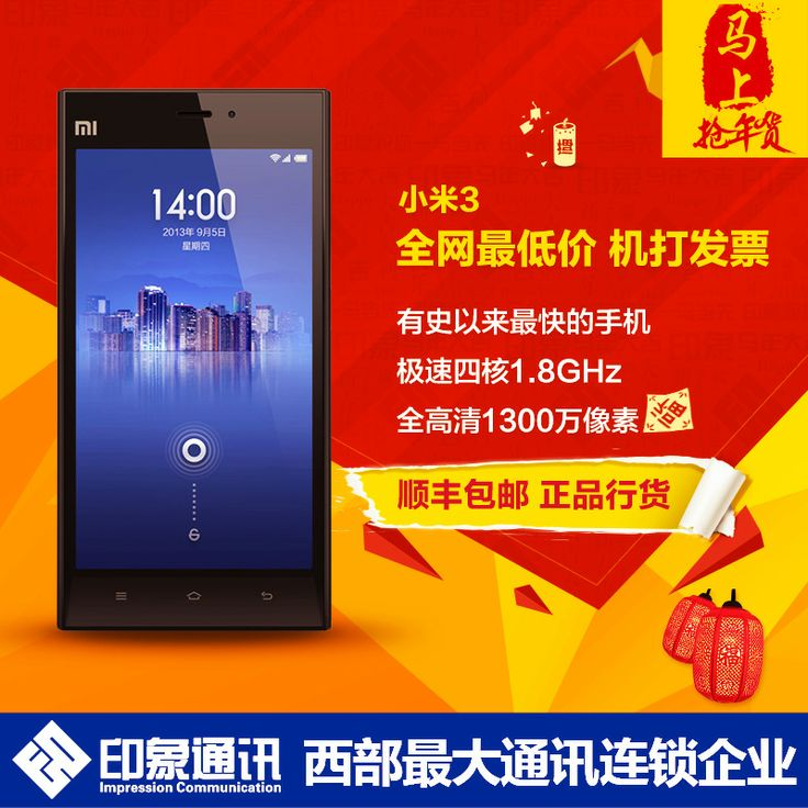 Original XIAOMI MI3 5-inch Quad-core 1.8G WCDMA or TD-SCDMA 1card US $458.00