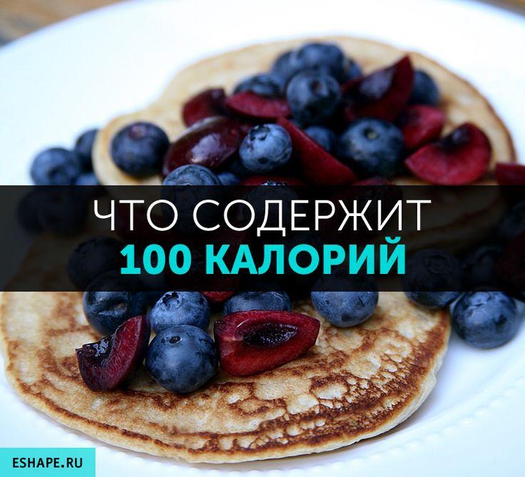 Что содержит 100 калорий