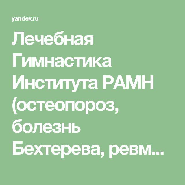 Лечебная Гимнастика Института РАМН (остеопороз, болезнь Бехтерева, ревматоидный артрит)_1 — Яндекс.Видео