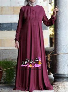 بشرى قانون للتفصيل و الخياطة: تشريح فستان او عباية للمحجبات طلب الاخت حسناء