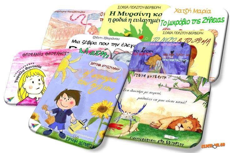 Δωρεάν παιδικά βιβλία PDF Ήξερες πως υπάρχουν στο ίντερνετ δωρεάν παιδικά βιβλία σε PDF μορφή; Πως μπορείς να τα διαβάσεις κατευθείαν από τον υπολογιστή σου ή να τα ε