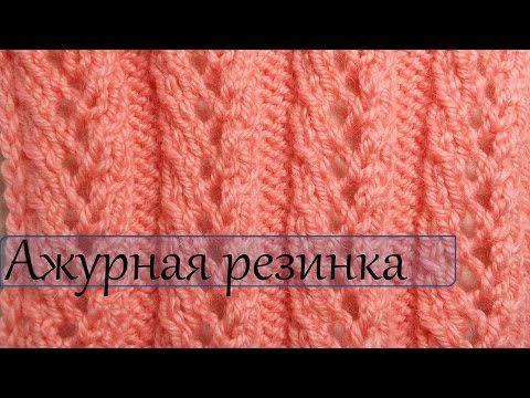 Вязание спицами для начинающих Ажурная резинка №2 - YouTube