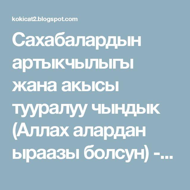 Сахабалардын артыкчылыгы жана акысы тууралуу чындык (Аллах алардан ыраазы болсун) - Кыргызча