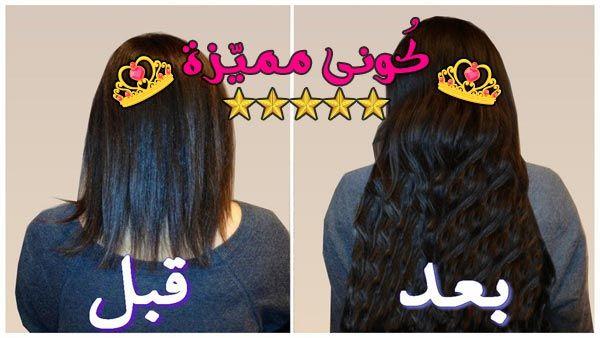 السدر لتطويل الشعر و علاج التقصف الخلطات و تجربتي قبل و بعد بالصور Ziziphus Spina Christi For Hair Length Weakness How To Us Hair Women Fashion