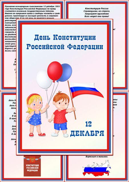 Играем до школы: Папка передвижка для детского сада - День Конститу...