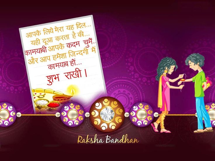 Raksha Bandhan Images With Quotes (11)