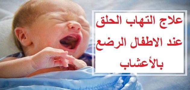 التهاب الحلق عند الاطفال الرضع يعتبر من أكثر الأمراض خطورة كما أنه من أبرز أمراض جهاز التنفس انتشارا ويجب علاج التهاب الحلق للاطفال بسرع Blog Posts Blog Post