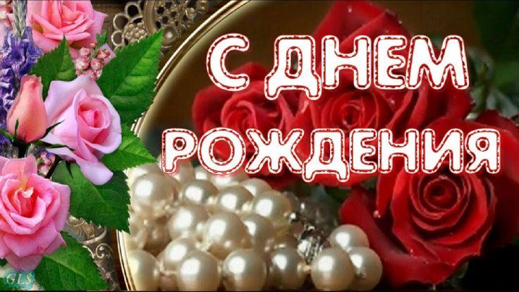 🌹Подари красивый подарок милым женщинам на🌺 #День #рождения #happy #birthday#Самые #красивые #поздравления #женщине #Красивые #розы в #подарок #Музыкальные #видео #открытки