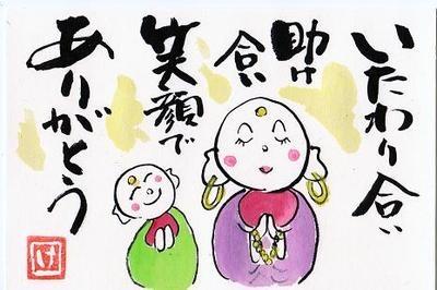 Pin by fufufu fu on Jizo | Pinterest