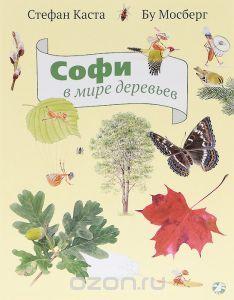 """Книга """"Софи в мире деревьев """" Стефан Каста - купить книгу Sofis Tradexpedition ISBN 978-5-906640-32-1 с доставкой по почте в интернет-магазине Ozon.ru"""