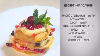 Вкусные домашние рецепты:   Десерт / Десерты / Десерт Наполеон / Наполеон / ...