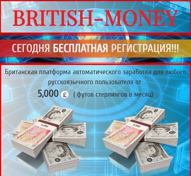 Британская платформа автоматического заработка! Уже сегодня вы сможете вывести свои первые честно заработанные деньги в нужной вам валюте. ЗАРЕГИСТРИРОВАТЬСЯ МОЖНО ПО ССЫЛКЕ british-money1.blogspot.com