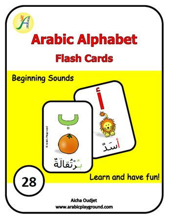 Beginning Sounds Arabic Flash Cards is one of the series of Arabic Alphabet Flash Cards products.  Just print and cut (laminate for durability).  This cute and colored Arabic flash cards is a great way to help your kids with beginning letter shapes, reading and vocabulary.