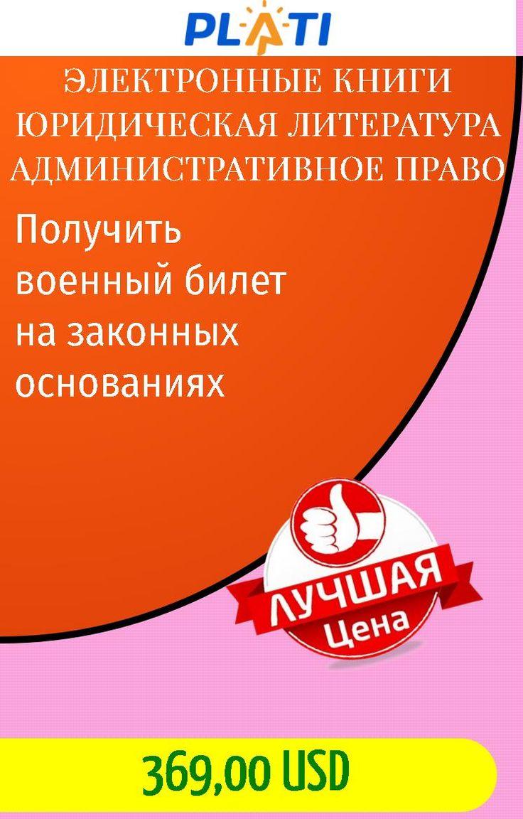 Получить военный билет на законных основаниях Электронные книги Юридическая литература Административное право