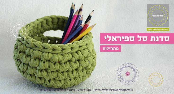 איך סורגים סלסלה ספירלית ? how to crochet a spiral basket from cotton ya...