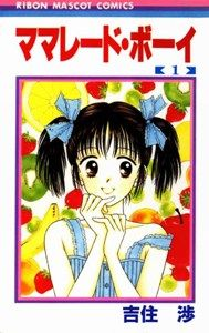 Marmalade Boy - Japanese version of the manga. 8 volumes packed with so much.