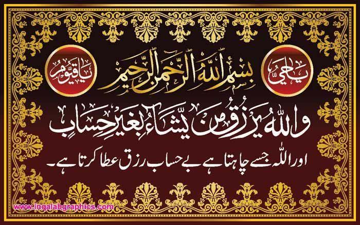 Arabic Calligraphy Design ( Arabic Quranic Ayat ) Free