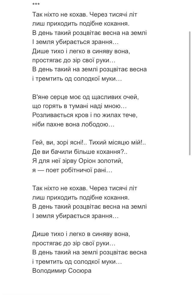 Вірш Володимира Сосюри