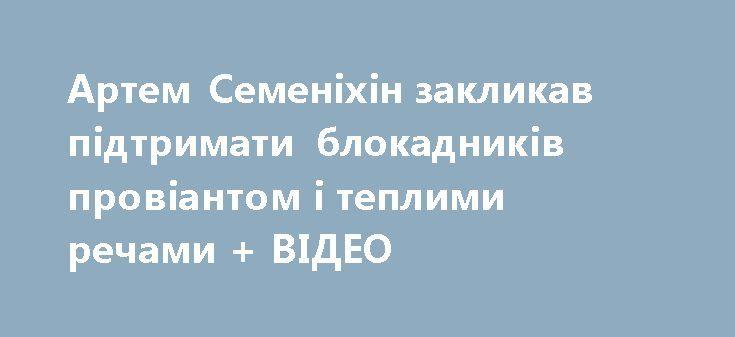 Артем Семеніхін закликав підтримати блокадників провіантом і теплими речами + ВІДЕО http://konotop.in.ua/novosti/ostann-novini/konotopskiy-mer-zaklikav-pidtrimati-blokadnikiv-proviantom-i-teplimi-rechami-video/  Очільник міста Конотоп Артем Семеніхін записав офіційне зверення до мешканців міста. Спітчем щодо своєї оцінки появи блокувального редуту у райцентрі мер поділився у мережі Фейсбук....