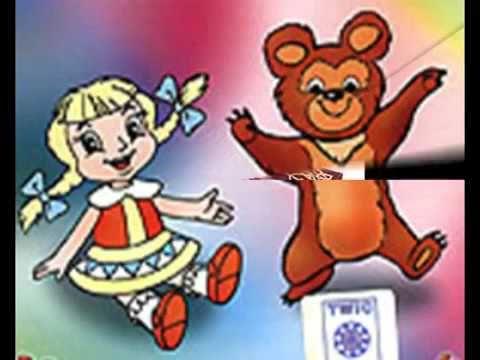Мишка с куклой пляшут полечку!