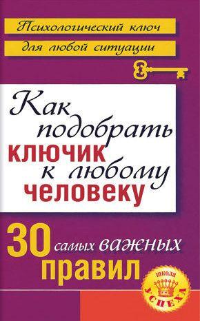 Как подобрать ключик к любому человеку: 30 самых важных правил #чтение, #детскиекниги, #любовныйроман, #юмор, #компьютеры