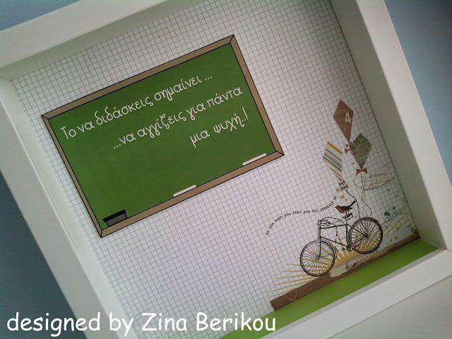 Designed by Zina Berikou: Δώρα για τον δάσκαλο και την δασκάλα