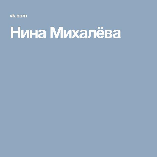 Нина Михалёва