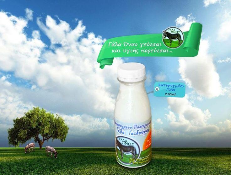 Κατεψυγμένο Παστεριωμένο Γάλα Όνου 250ml www.galaonou.gr