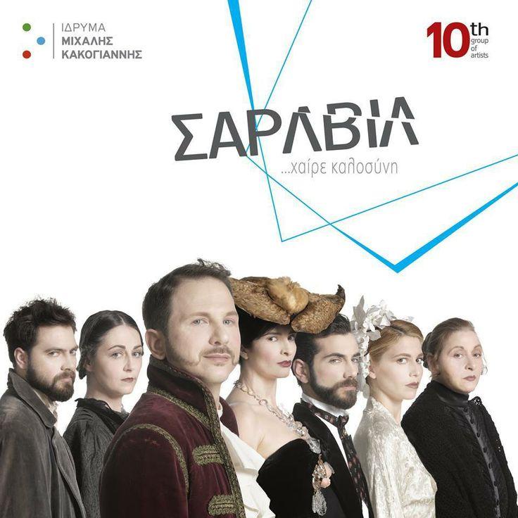 Kondylatos jewels featured @ «ΣΑΡΒΙΛ» theatre play «ΣΑΡΛΒΙΛ» theatre play @ Michalis Kakogiannis Foundation Antigone Gitana wears Zoulias GARMENTS & Kondylatos Necklace  Photo Takis Diamantopoulos Info : http://www.mcf.gr/el/whats_on/?ev=sarlbil_haire_kalosini_apo_tin_omada_kallitehnon_10th