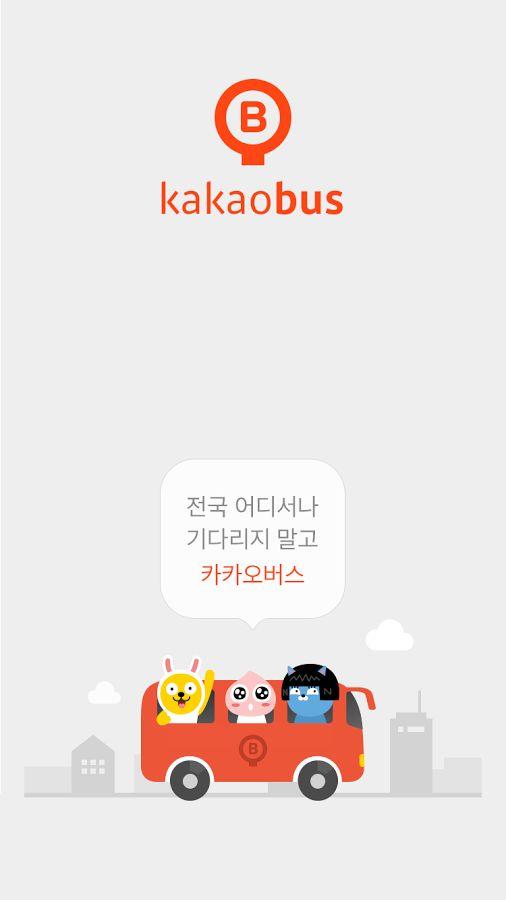[카카오버스] Splash screen #카카오버스 #UI