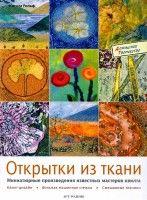 """Gallery.ru / mornela - Альбом """"ОТКРЫТКИ ИЗ ТКАНИ"""""""