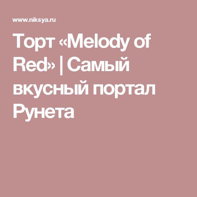 Торт «Melody of Red» | Самый вкусный портал Рунета