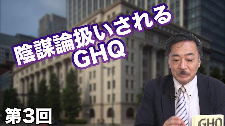 第3回 陰謀論扱いされるGHQ ~陰謀論ではありません!~【CGS 日本洗脳】