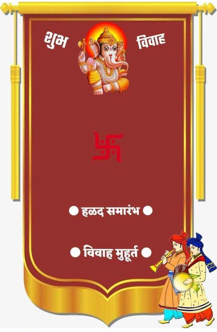 marathi wedding card background in 2021