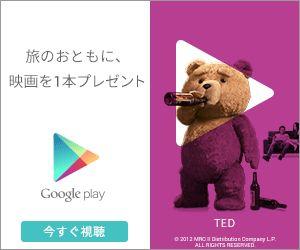 GooglePlay「旅のおともに、映画を1本プレゼント」のバナーデザイン