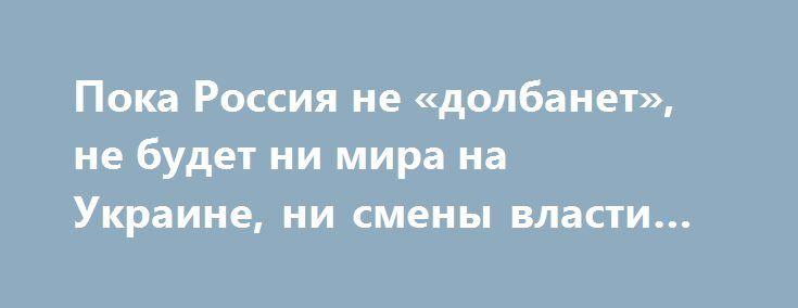 Пока Россия не «долбанет», не будет ни мира на Украине, ни смены власти — Журавко http://rusdozor.ru/2016/10/04/poka-rossiya-ne-dolbanet-ne-budet-ni-mira-na-ukraine-ni-smeny-vlasti-zhuravko/   Для украинских упоротых «евроинтеграцией» небратьев может сдаться новостью, но Россия ныне единственная страна, особенно на фоне так называемого «цивилизованного мирового сообщества», которая ставит своей целью сохранение территориальной целостности Украины. И это не гипертрофирование, а самая…