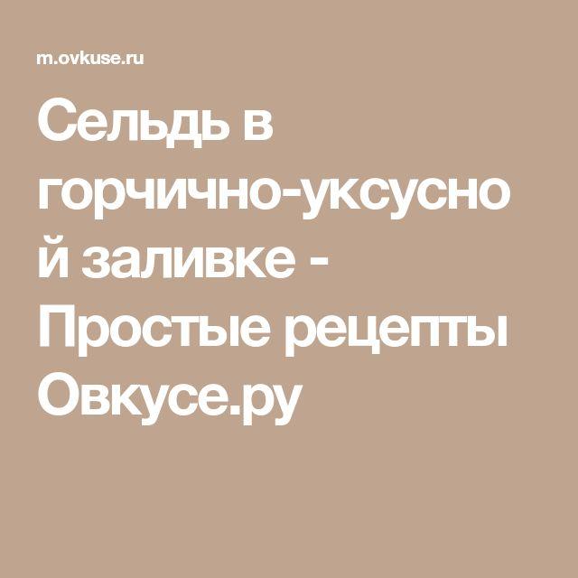 Сельдь в горчично-уксусной заливке - Простые рецепты Овкусе.ру
