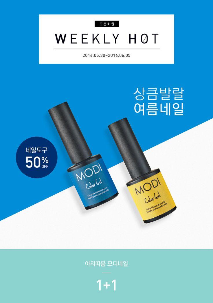 Weekly Hot! 톡톡튀는 손톱! | 아리따움 공식 사이트