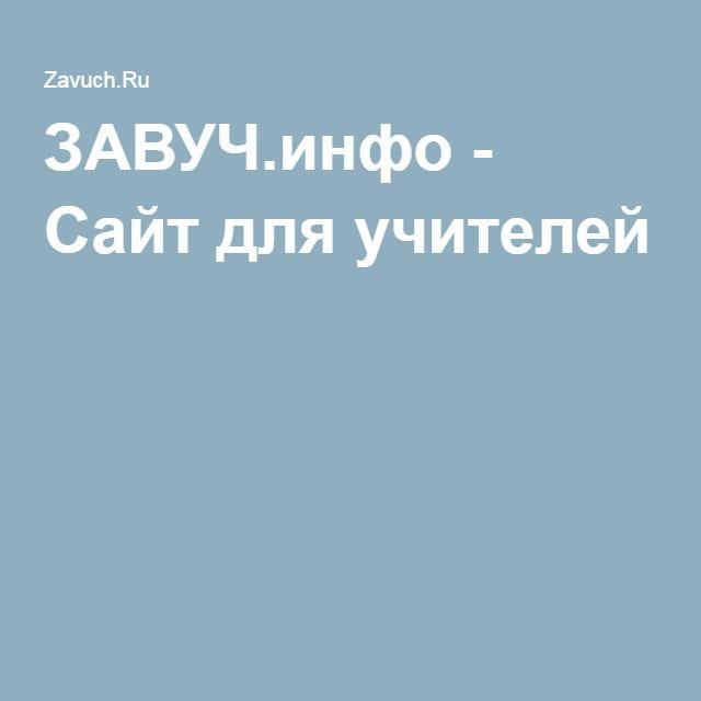 ЗАВУЧ.инфо - Сайт для учителей