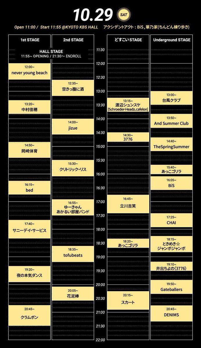 只今、京都です。10/29(土)13:15〜、 10/30(日)20:20〜、 『ボロフェスタ 2016』 京都・KBS ホールに、2days出演します。 どすこいステージでお待ちしております! 当日券もあります。