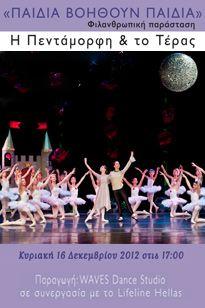 «Η πεντάμορφη και το τέρας» - Φιλανθρωπική παράσταση μπαλέτου