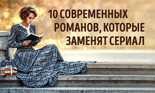 10 захватывающих книг, которые легко заменят сериал