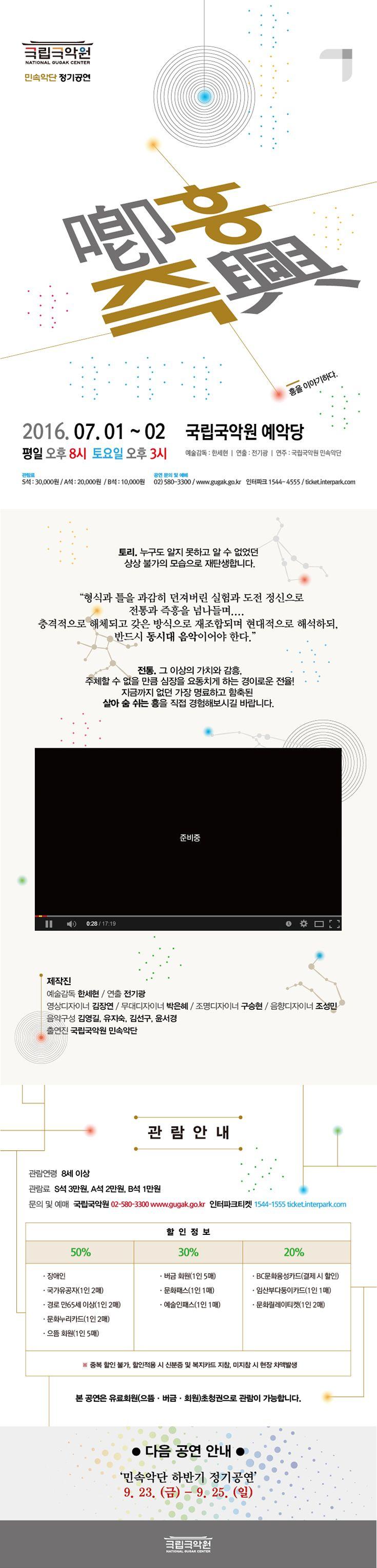2016 민속악단 정기공연 즉흥