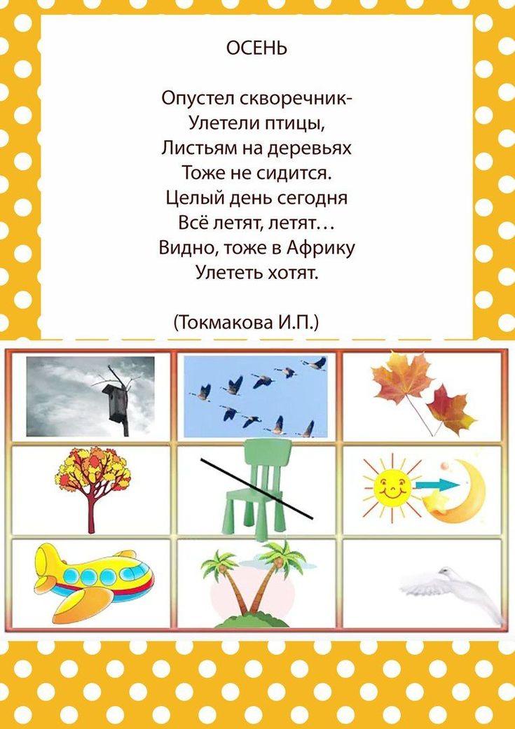 Учим с малышом стихи по картинками