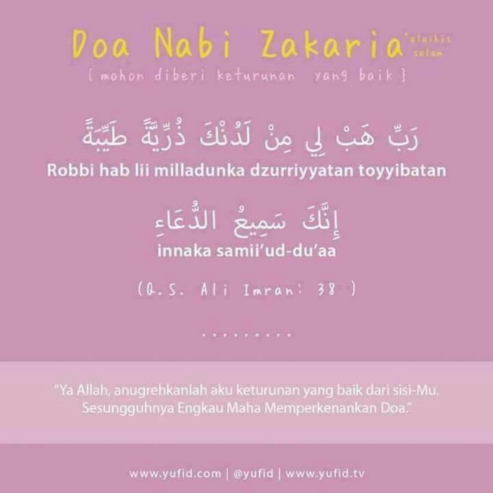Duaa of Prophet Zakaria