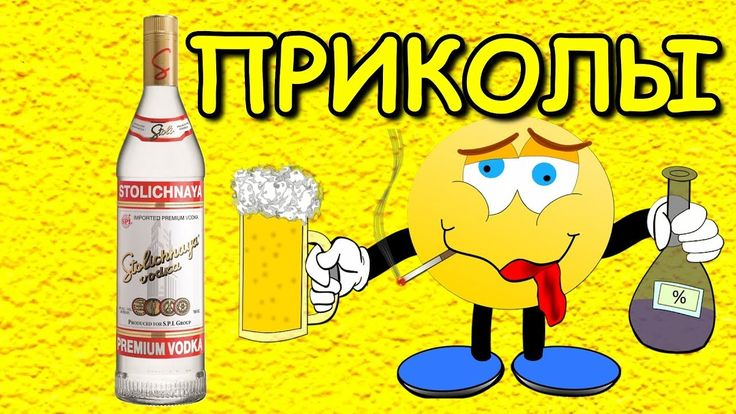 Пьяные Русские / Смотреть Приколы / Шутка Юмор