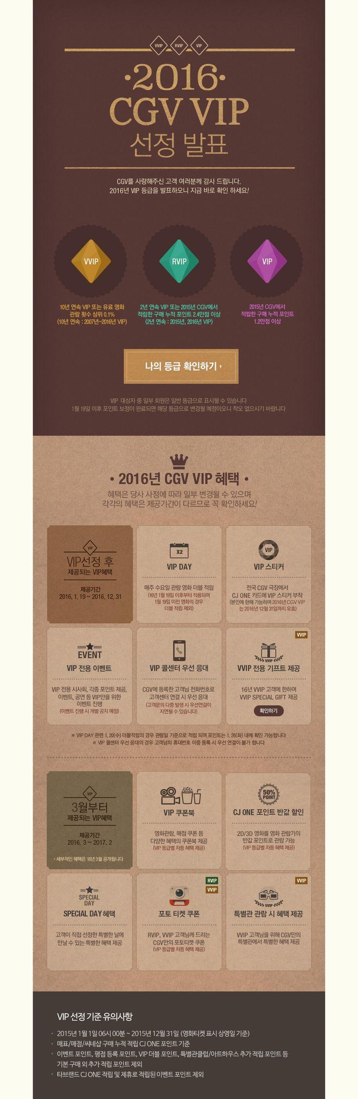 CGV VIP 선정발표
