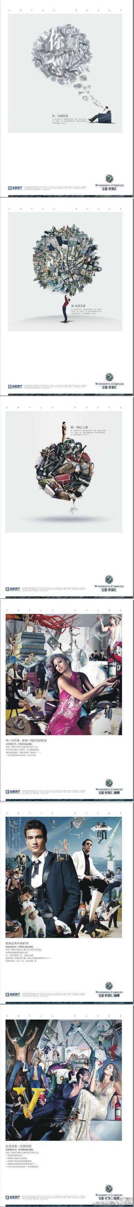 重庆房地产广告精选的微博_微博