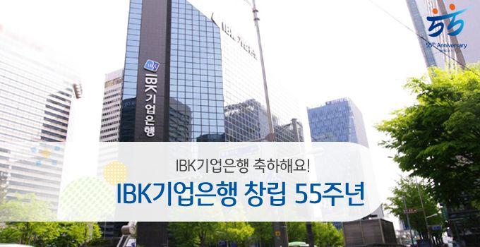 IBK기업은행, 창립 55주년을 맞이하다!  오늘 8월 1일, 서울 중구 을지로 본점에서 권선주 은행장과 임직원 400여명이 참석한 가운데 창립 55주년 기념식을 열었는데요. 이날 권선주 은행장님은 기념사를 통해 비대면 채널강화와 핀테크, 자회사와의 융·복합으로 새로운 기회 창출, 동남아 시장 공략, 중소기업 해외진출 지원 등 글로벌 전략 등을 강조했습니다.